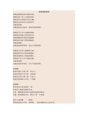 我的祖国诗歌朗诵.doc