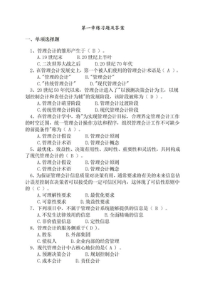 管理会计综合习题及答案.doc