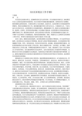 社区居委会工作手册.doc