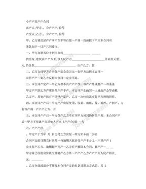 小产权房买卖合同.doc