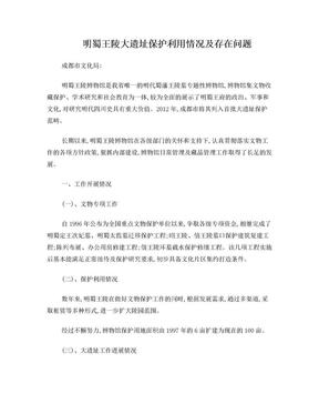 明蜀王陵大遗址保护利用情况及存在问题.doc