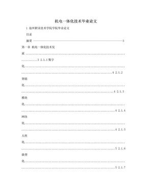 机电一体化技术毕业论文.doc