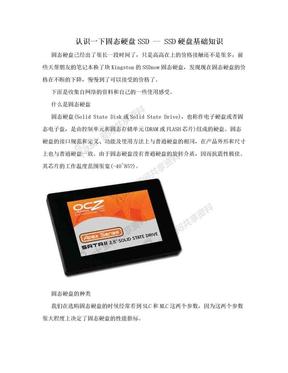 认识一下固态硬盘SSD -- SSD硬盘基础知识.doc