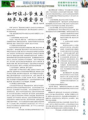 小学数学教育论文小学数学教育教学论文.pdf