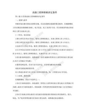 高级工程师职称评定条件.doc