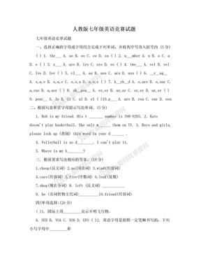 人教版七年级英语竞赛试题.doc
