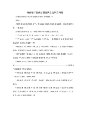 招商银行营业厅服务满意度调查问卷.doc