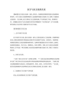 汉字与汉文化的关系.doc