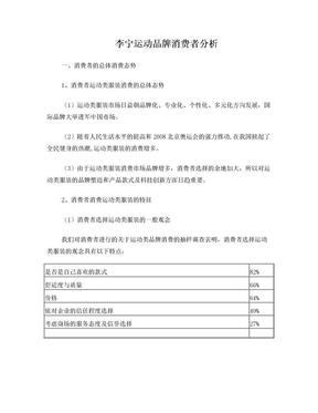 李宁消费者分析.doc