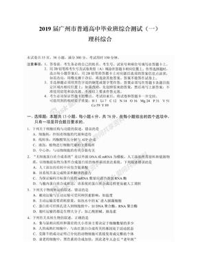2019届广州市普通高中毕业班综合测试(一)(理综试题).doc
