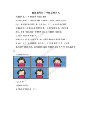 有趣的邮票(一)邮票贩卖机.doc