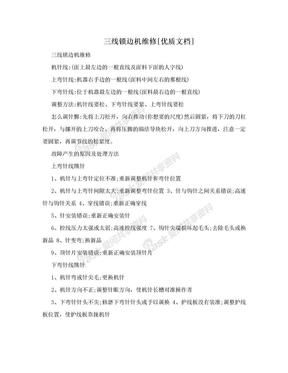 三线锁边机维修[优质文档].doc