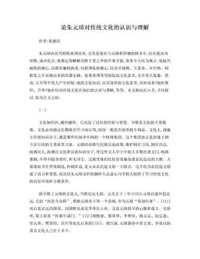 论朱元璋对传统文化的认识与理解.doc