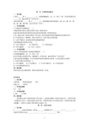 方剂学习题七版.doc
