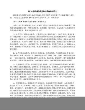 2016事业单位会计年终工作总结范文.docx
