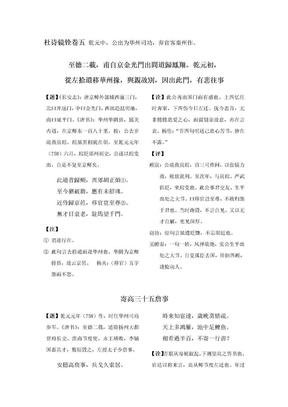 杜诗注诠评卷五 乾元中 双栏.doc