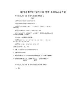 [四年级数学]小学四年级-奥数-上册练习及答案.doc