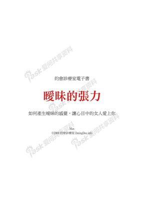 暧昧的张力.pdf