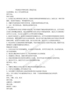 高中物理必修一教案全套(完整).doc