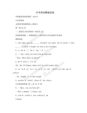 中考英语模拟试卷.doc