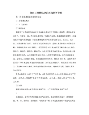 湖南石漠化综合治理规划评审稿.doc
