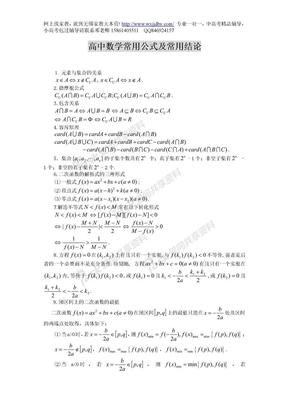江苏省高中数学公式大全.doc