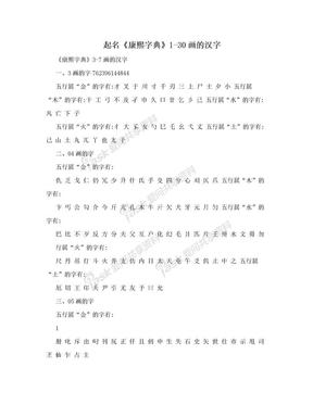 起名《康熙字典》1-30画的汉字.doc