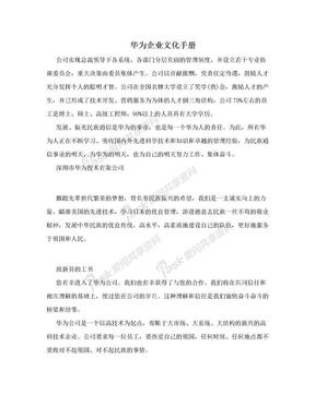 华为企业文化手册.doc
