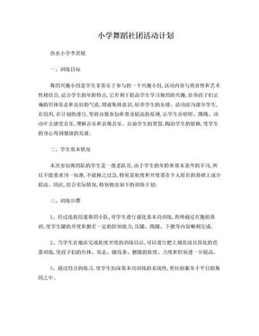 小学舞蹈社团活动计划.doc