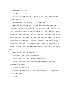 课本剧《警察与赞美诗》.doc