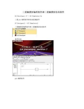 三菱触摸屏编程软件和三菱触摸屏仿真软件.doc