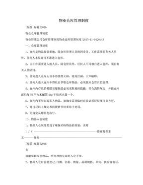 物业仓库管理制度.doc