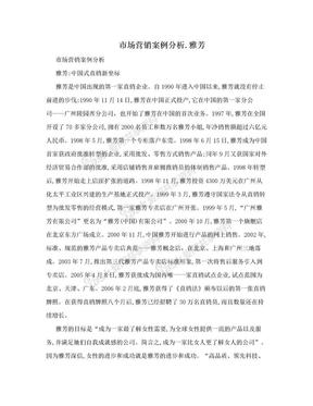 市场营销案例分析.雅芳.doc
