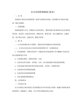 公司合同管理制度(范本).doc
