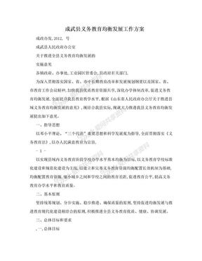 成武县义务教育均衡发展工作方案.doc