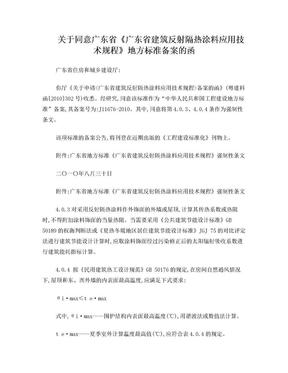 广东省建筑反射隔热涂料应用技术规程-强制性条文.doc