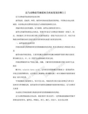 反刍动物前胃驰缓相关疾病鉴别诊断[1].doc