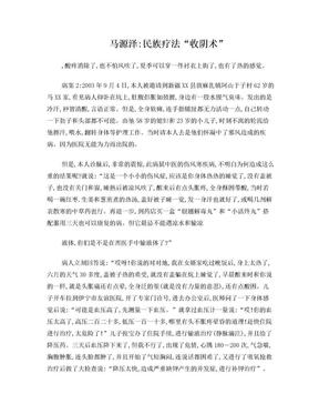 """马源泽:民族疗法""""收阴术"""".doc"""