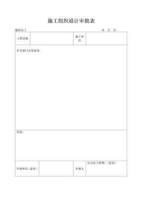 施工组织设计审批表、报审表.doc
