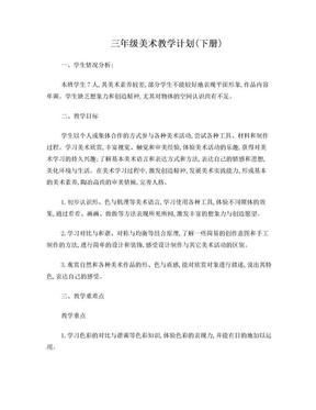 人美版三年级下册美术教学计划 教案.doc