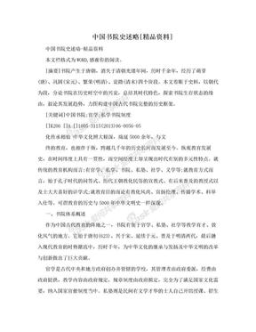 中国书院史述略[精品资料].doc