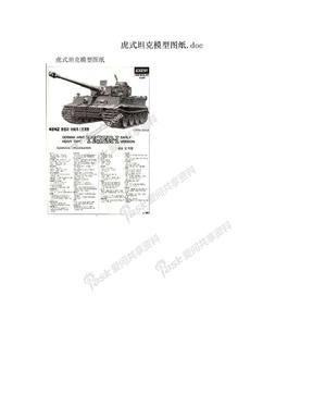 虎式坦克模型图纸.doc.doc