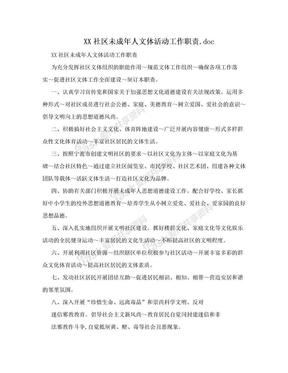 XX社区未成年人文体活动工作职责.doc