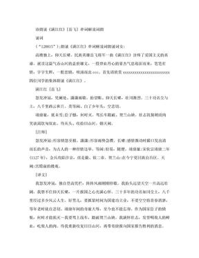 诗朗诵《满江红》[岳飞] 串词解说词朗诵词.doc