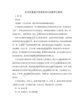 公司企业成立党委党员大会选举主持词.doc