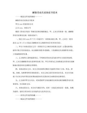 解除劳动关系协议书范本.doc