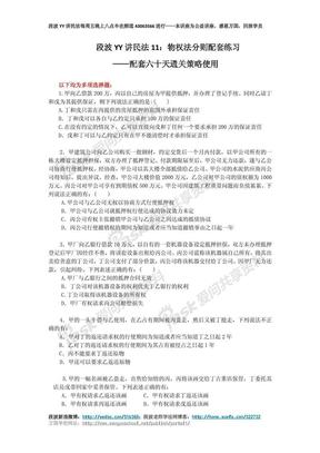 段波YY讲民法11:物权法分则练习——配套六十天通关策略使用.pdf
