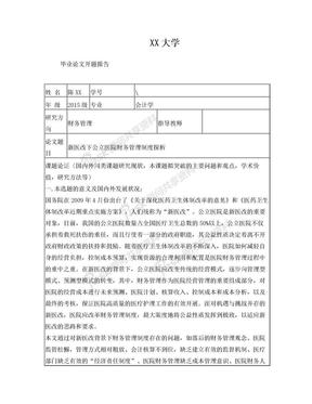 新医改下公立医院财务管理制度探析开题报告.doc