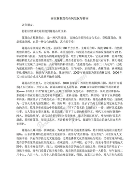 泰安新泰莲花山风景区导游词.docx
