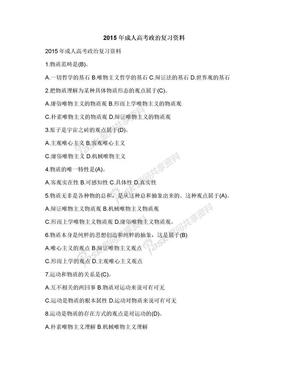 2015年成人高考政治复习资料.docx